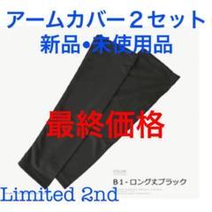 "Thumbnail of ""アームカバー アームガード 接触冷感 吸水速乾 UPF50+ UVカット"""