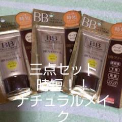 """Thumbnail of """"'B'Bクリーム(ベージュ)"""""""