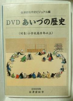 """Thumbnail of """"あいづの歴史 会津の歴史 DVD"""""""