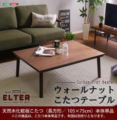 "Thumbnail of ""新品 木目調こたつ ヒーター付 105㎝×75㎝幅 単品 ELTER-エルター-"""