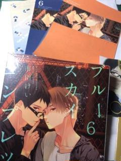 "Thumbnail of ""ブルースカイコンプレックス 6巻と特典 市川けい"""