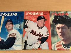 """Thumbnail of """"週刊ベースボール 1972年"""""""
