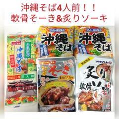 "Thumbnail of ""40.(激安)沖縄そば4人前!!軟骨そーき、炙り軟骨ソーキ 乾麺 レトルト 備蓄"""