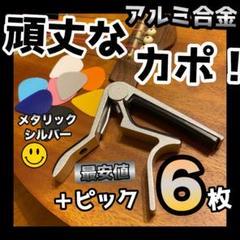 """Thumbnail of """"カポタスト【シルバー】ギターピック6枚付きアルミ合金 カポ"""""""