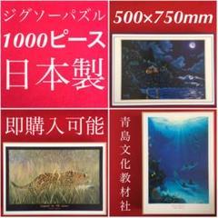 "Thumbnail of ""1000ピース ジグソーパズル Made in JAPAN AOSHIMA"""