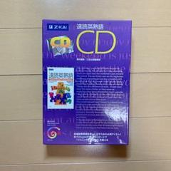 速 読英 熟語 cd ダウンロード
