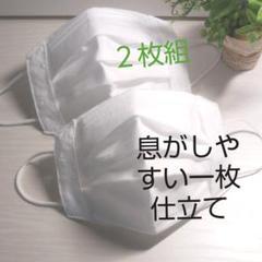 """Thumbnail of """"不織布マスクが見える マスクカバー  レース 2枚組"""""""