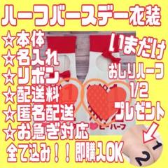"Thumbnail of ""購入後翌日発送可能!! ハーフバースデー キューピーハーフ リボン無料名入れ無料"""