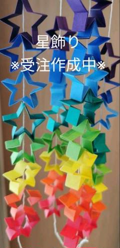 "Thumbnail of ""☆星飾り☆ ※受注作成中※"""