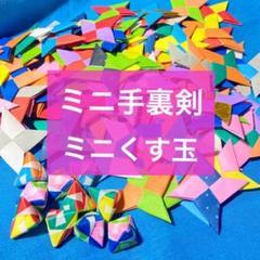 "Thumbnail of ""折り紙 手裏剣100個 くす玉(三角錐)10個 ハンドメイド"""
