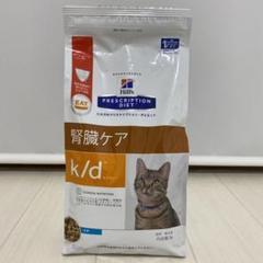 """Thumbnail of """"ヒルズ k/d  猫 ツナ 2kg  腎臓ケア  療法食 ドライフード kd 猫"""""""