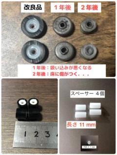 "Thumbnail of ""ダイソン掃除機 タイヤ4個(大)+スペーサー4個セット"""