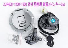 "Thumbnail of ""XJR400/1200/1300互換用タンクキャップ+メインキー等キット"""