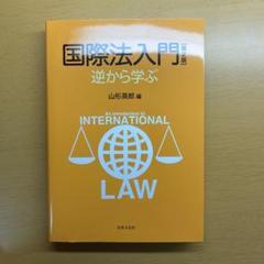 "Thumbnail of ""国際法入門 逆から学ぶ"""