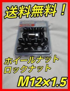 """Thumbnail of """"ホイールナット ロックナット 黒 M12×1.5 ドレスアップ 盗難防止"""""""