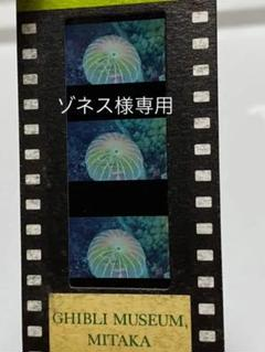 """Thumbnail of """"三鷹の森ジブリ美術館 入場券 2枚 ポニョ フィルムチケット"""""""