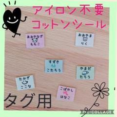 """Thumbnail of """"お名前シールお作りします★オーダーネームタグラベルカット済み"""""""