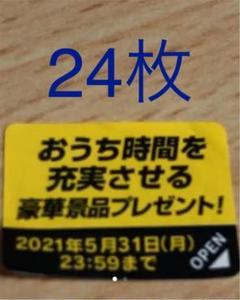 """Thumbnail of """"ハイネケン 応募シール 24枚"""""""