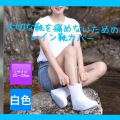 "Thumbnail of ""シューズカバー  防水 レインシューズ 靴カバー  シリコン製 白"""