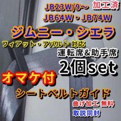 "Thumbnail of ""オマケ付! ジムニー シエラ 左右セット シートベルトガイド 加工済み品"""