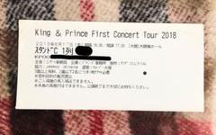 "Thumbnail of ""King & Prince チケット 半券"""