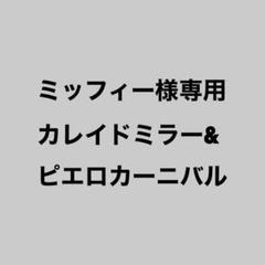 "Thumbnail of ""専用商品"""