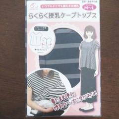"Thumbnail of ""M~L マタニティトップス 授乳服 授乳ケープ"""