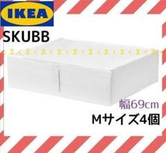 "Thumbnail of ""IKEA イケア SKUBB スクッブMサイズ 4個"""