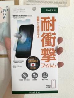 "Thumbnail of ""★最後の1枚★【Pixel フィルム】耐衝撃 薄さ0.4mm"""