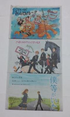 """Thumbnail of """"うしおととら 広告 銀の匙 僕等がいた"""""""