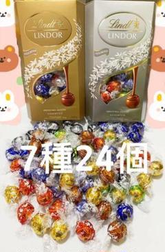 "Thumbnail of ""リンツリンドールチョコレート 7種24個"""