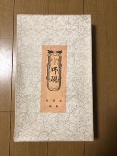 "Thumbnail of ""昭硯堂謹製  大型硯"""