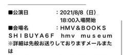 """Thumbnail of """"hmv  museum 8/8 18時"""""""