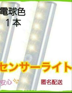 "Thumbnail of ""スピード発送【便利】LEDセンサーライト人感センサー 電池式 室内足下灯 1本"""