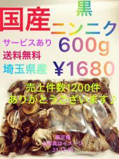 "Thumbnail of ""埼玉県産黒ニンニク600g"""