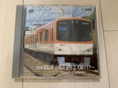 "Thumbnail of ""テイチク 阪神山陽直通特急大阪ライナー 展望DVD"""