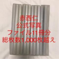 "Thumbnail of ""赤西仁 公式写真 ファイル11冊分(1,000枚以上)"""