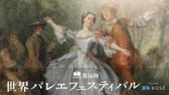 "Thumbnail of ""世界バレエフェスティバル"""