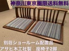 "Thumbnail of ""別荘ショールーム配置品/アサヒ木工座椅子2脚"""
