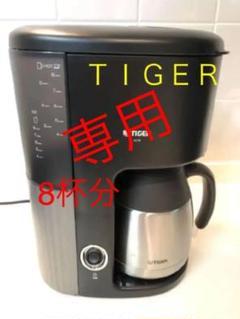 """Thumbnail of """"タイガー コーヒーメーカー ACW-S080ドリップタイプ"""""""