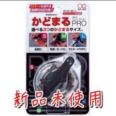 "Thumbnail of ""《新品》サンスター/かどまるPRO"""