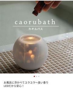 """Thumbnail of """"【値下げ】アロマポット caorubath"""""""