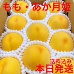 "Thumbnail of ""■【山形県産 桃】もも あか月姫 11玉"""