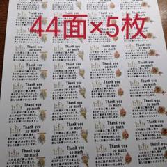 """Thumbnail of """"サンキューシール 022"""""""