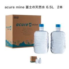 "Thumbnail of ""acure mine ウォーターサーバー 水"""