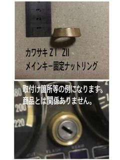 "Thumbnail of ""① カワサキ Z1 Z2 メインスイッチ ナットリング 当時 BEET ヨシムラ"""