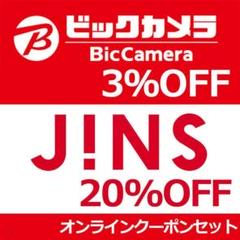 """Thumbnail of """"ビックカメラ 3%OFF & JINS 20%OFF クーポンセット"""""""
