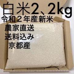 "Thumbnail of ""白米2、2kg 令和2年産 京都産 新米 米 送料込み"""