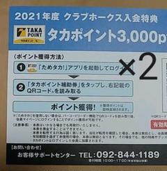 """Thumbnail of """"ソフトバンクホークス クラブホークス 入会特典 タカポイント6000p"""""""