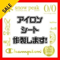 """Thumbnail of """"アイロンシート作製します!"""""""